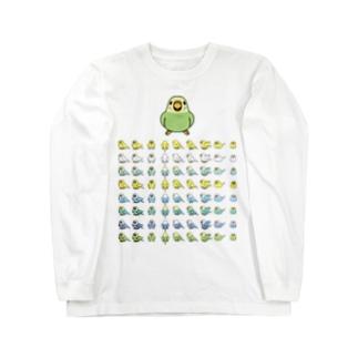 整列セキセイインコ隊【まめるりはことり】 Long sleeve T-shirts