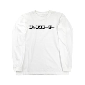 ジャンクフーダー Long sleeve T-shirts