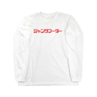 とらとねるのジャンクフーダー R Long sleeve T-shirts