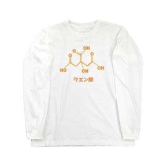 理系 クエン酸 Long sleeve T-shirts