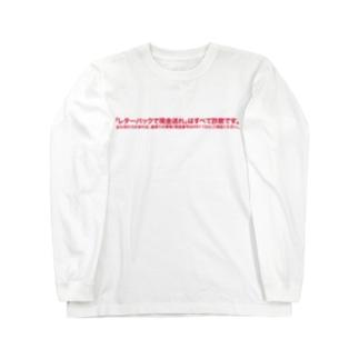 レターパックで現金送れはすべて詐欺 Long sleeve T-shirts