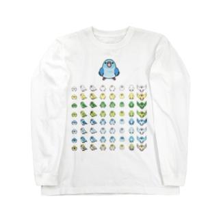 整列マメルリハ隊【まめるりはことり】 Long sleeve T-shirts