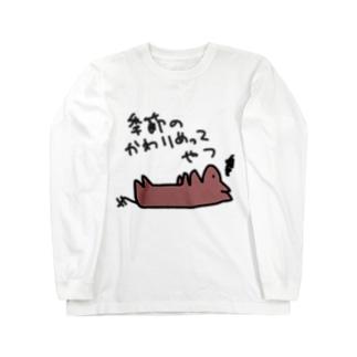 季節の変わり目 Long Sleeve T-Shirt