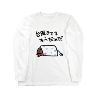 台風来てる Long Sleeve T-Shirt
