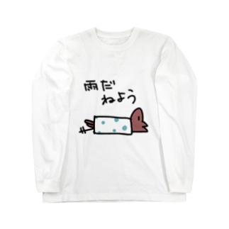 雨だ寝よう Long Sleeve T-Shirt