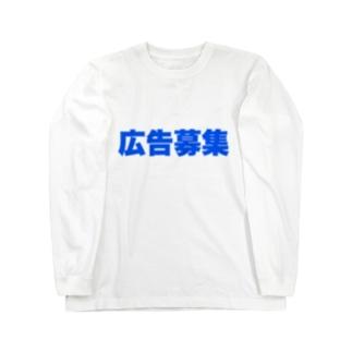 『広告募集』 求む!俺のスポンサー!! Long sleeve T-shirts