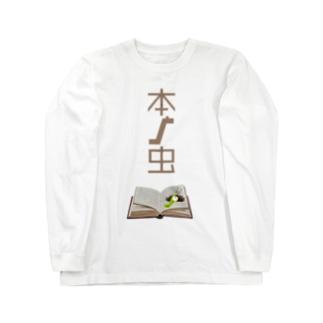 本の虫 Long sleeve T-shirts