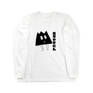 ボタヤマくん Long sleeve T-shirts