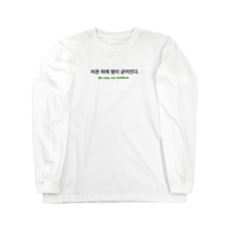 #Rotten apples. Long sleeve T-shirts