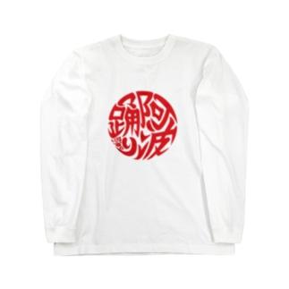 丸に阿波踊り 紅 Long sleeve T-shirts