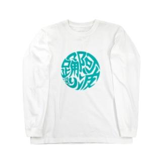 丸に阿波踊り 浅葱 Long sleeve T-shirts