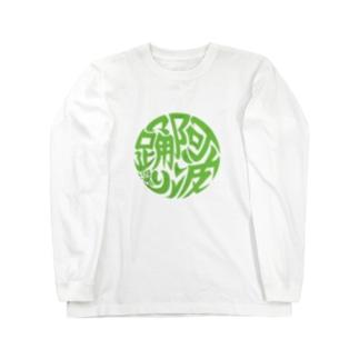 丸に阿波踊り 萌黄 Long sleeve T-shirts