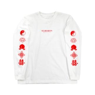 チャイナチック 赤 Long sleeve T-shirts