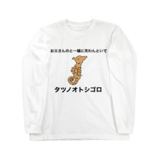 タツのお年頃 Long sleeve T-shirts