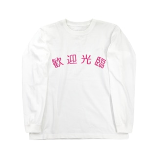 momo123の歓迎光臨 Long sleeve T-shirts