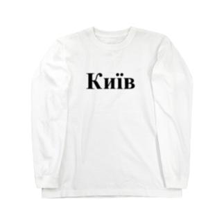 「キエフ」 Long sleeve T-shirts