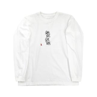 魑魅魍魎 チミィーモーリョーです。 Long sleeve T-shirts