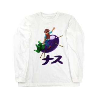 暴れナス 225 Long Sleeve T-Shirt