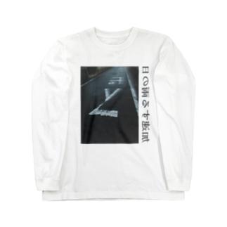 加速する Long sleeve T-shirts