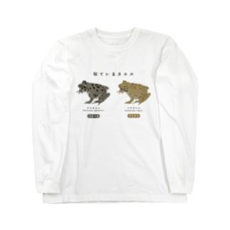 ツチとヌマ Long sleeve T-shirts
