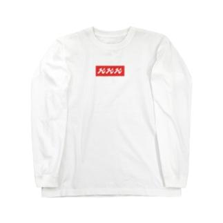 ん゛ん゛ん゛ Long sleeve T-shirts