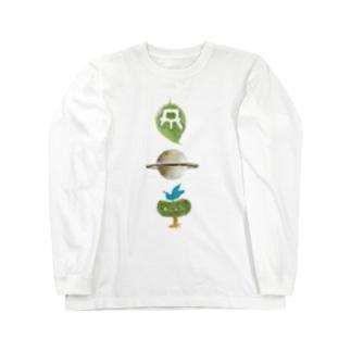 ミサト(ヲシテアート文字) Long sleeve T-shirts