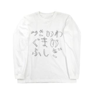 つきのわぐまのふしぎ Long sleeve T-shirts