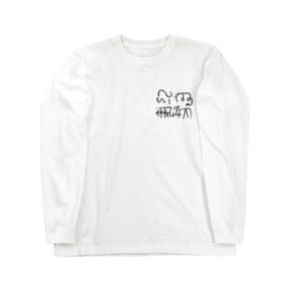 龍体文字 むく つる Long sleeve T-shirts