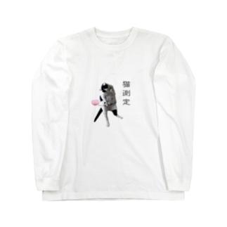 猫とmojimojiの猫測定 Long sleeve T-shirts