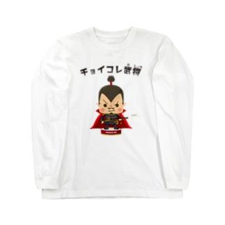 チョイコレ武将(織田信長) Long sleeve T-shirts