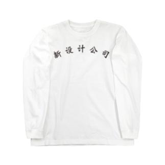 新設計公司 Long sleeve T-shirts