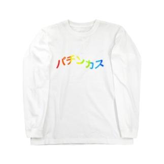パチンカス Long sleeve T-shirts