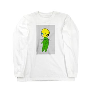 インコおじさんA Long sleeve T-shirts