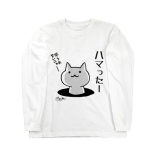 はまったニャン Long sleeve T-shirts