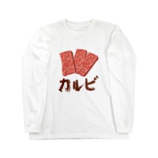 夏こそ焼肉カルビ Long sleeve T-shirts