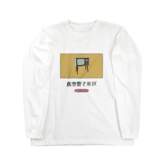 真空管テレビ Long sleeve T-shirts