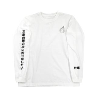 牡蠣ロンティー(T様専用) Long sleeve T-shirts