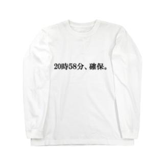 20時58分、確保。 Long sleeve T-shirts