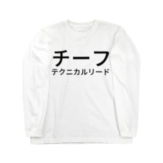 チーフ テクニカルリード Long sleeve T-shirts