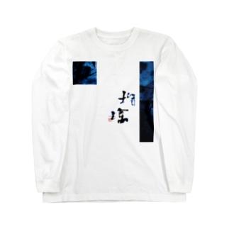 773art_瑠璃 Long sleeve T-shirts
