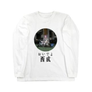 おいでよ西成(犬) Long sleeve T-shirts