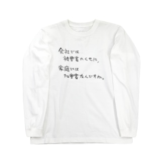 所謂、内弁慶 Long sleeve T-shirts