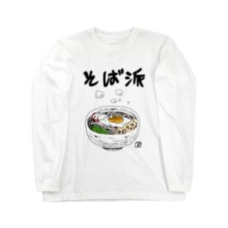 ソバ派 Long sleeve T-shirts