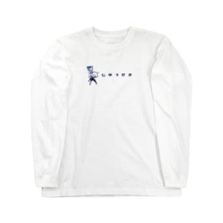 じゆうせき(横) Long sleeve T-shirts