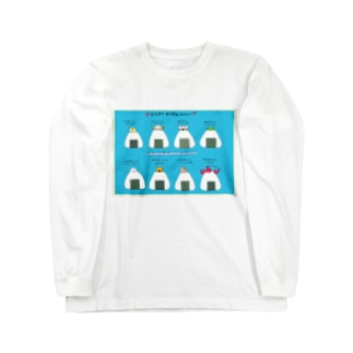 動物おにぎし Long sleeve T-shirts