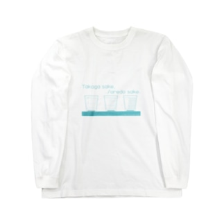 たかが酒、されど酒 Long sleeve T-shirts