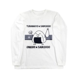 ツナマヨおにぎり Long sleeve T-shirts
