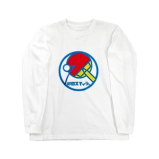 パ紋No.3385 杉田スマッシュ Long sleeve T-shirts