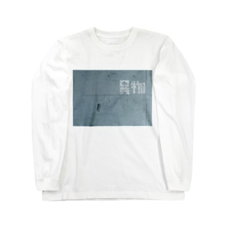 異物 Long sleeve T-shirts