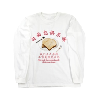 🍞食パンクラブ🍞 Long sleeve T-shirts